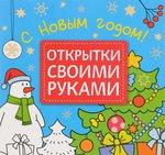 С Новым годом! Книга-раскраска. Создание 6 поздравительных открыток
