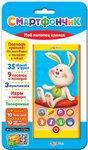 Мой питомец кролик. Интерактивная игрушка для детей. Музыкальный смартфончик