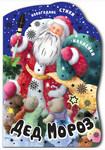 Дед Мороз. Книга с новогодними стихами и яркими наклейками
