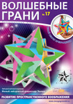 Малый звездчатый додекаэдр Эшера. Конструирование для детей