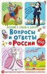 Вопросы и ответы о России. Двухсторонние карточки с вопросами викторины