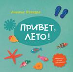 Привет, лето! Книга с заданиями и наклейками. Анхельс Наварро