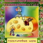 Развивалочки. 10 Мышек. Песенки и игры для эмоционального и интеллектуального развития (методика Железновых)