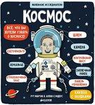 Космос. Книга с секретными окошками для маленьких исследователей