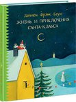 Жизнь и приключения Санта-Клауса. Сказочная повесть. Лаймен Фрэнк Баум