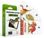 Динозавры. Оживающие карточки для игр