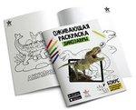 Динозавры. Раскраска с дополненной реальностью