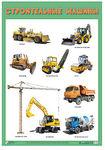 Строительные машины. Демонстрационный плакат