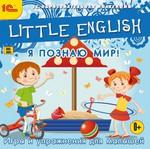 Я познаю мир! Игры и упражнения для малышей на английском языке