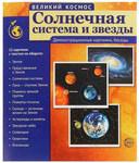 Солнечная система и звезды. Демонстрационные карточки и беседы