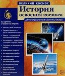 История освоения космоса. Демонстрационные картинки, беседы