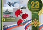 С Днем защитника Отечества! 23 февраля. Поздравительный плакат