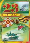 23 февраля! Отечественная война. Поздравительный плакат. А2
