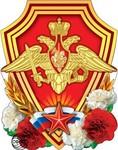 Эмблема Вооруженных сил РФ. Фигурный плакат