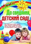 До свидания, детский сад! Красочный плакат с поздравительным стихотворением