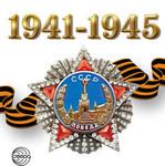 1941-1945. Наклейка для оформления