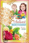 Любимой воспитательнице! Двойная открытка с поздравительным стихотворением