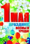 1 мая. Праздник весны и труда! Поздравительный плакат