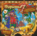 Пираты. Две настольные игры и сборник пиратских стихотворений в комплекте