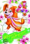 Собачка. Поздравительная открытка для девочки 4 лет