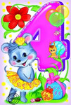 Мышка. Яркая поздравительная открытка для девочки 4 лет. С пожеланиями на развороте