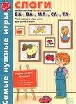 Слоги БА-, ВА-, МА-, СА-, ТА-. Развивающие игры-лото для детей 5-8 лет