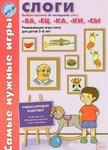 Слоги:– БА, - ЕЦ, - КА, - КИ, - СЫ. Учебно-игровой комплект для занятий с детьми 5-8 лет