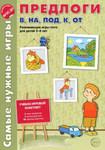 Предлоги В, НА, ПОД, К, ОТ. Развивающие игры-лото для детей 5-8 лет. Учебно-игровой комплект