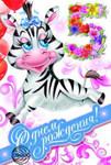 5 лет. Поздравительная открытка с зеброй на обложке