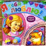 Я тебя люблю! Книжка-игрушка для малышей