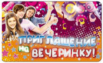 Приглашение на вечеринку! Красочная открытка с фольгированными элементами на обложке