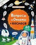 Вопросы и ответы о космосе. Книга с секретами для детей от 5 лет
