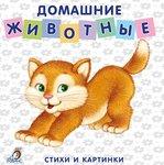 """Домашние животные. Книжка-картонка серии """"Стихи и картинки"""" для детей с 6 месяцев"""