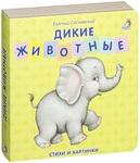 """Дикие животные. Книжка-картонка серии """"Стихи и картинки"""" для детей от 6 месяцев"""