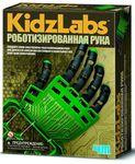 Роботизированная рука. Научный набор KidzLabs 4M