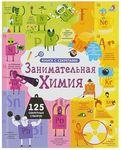 Занимательная химия. 125 секретных створок. Интерактивная книга для детей младшего и среднего школьного возраста