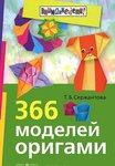 366 моделей оригами. Книга Сержантовой Т.Б. для детей 7-12 лет, педагогов и родителей