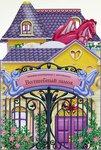 Волшебный замок. Книга-конструктор для девочек (с наклейками и куклами)