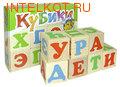 Кубики с буквами Азбука