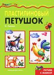 Лыкова И. Пластилиновый петушок. Книга серии