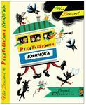 Ребятишкина книжка. Иван Демьянов. Стихотворения для детей 3-7 лет на все случаи жизни