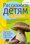 Расскажите детям о грибах. Дидактические карточки для занятий с детьми