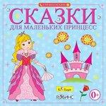 Сказки для маленьких принцесс. Диск с аудиозаписью