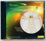 Музыка оздоровления организма. Аудиокомпакт диск