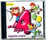 ��� 4 ����. ������, �����, ������� � �������. CD-���� ��� �����