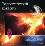 Энергетический коктейль. CD-диск с бодрящей музыкой