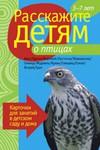 Расскажите детям о птицах. Карточки для занятий с детьми дома и в детском саду