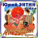 Музыкальный сборник Юрия Энтина