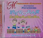 Игровая гимнастика Екатерины Железновой. Игровые комплексы для детей 2 – 4 лет Развивалочки