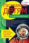 Расскажите детям о космонавтике. Комплект дидактических карточек